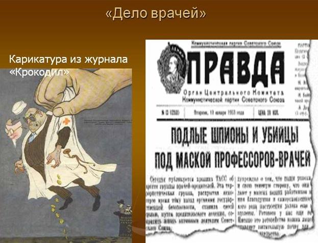 Дело врачей- отравителей 1953