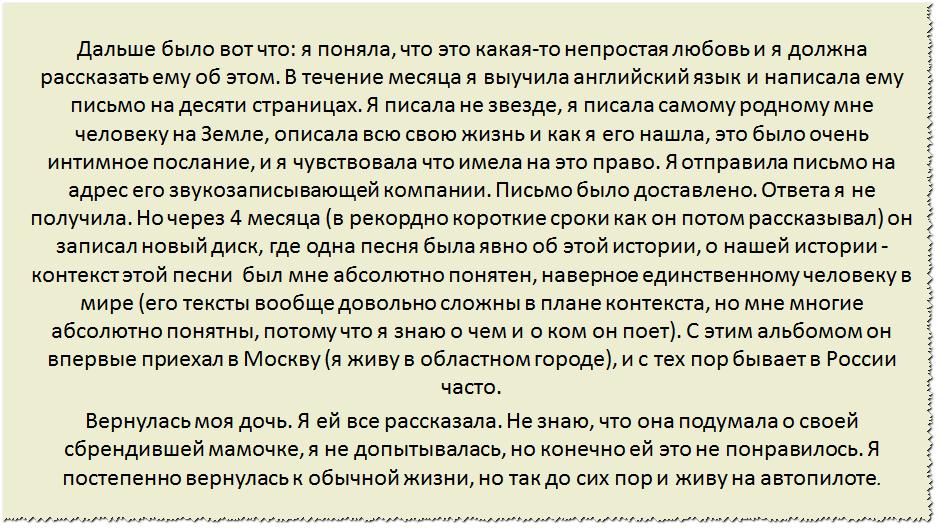 Письмо ч.3